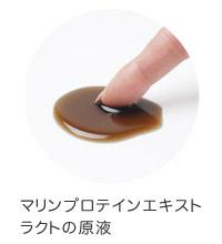 マリンプロテインエキストラクトの原液