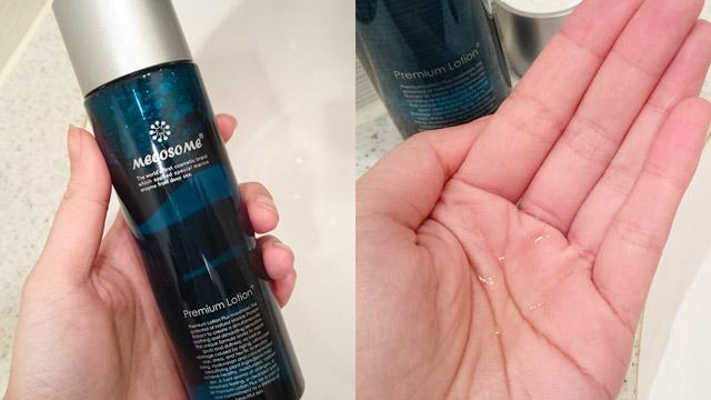 メコゾーム化粧水パッケージ